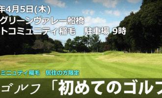 悠々倶楽部株式会社:悠々ゴルフ「初めてのゴルフ」2018年4月5日(木)@リトルグリーンヴァレー船橋ページ追加