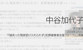人権の翼:中谷加代子:京都新聞、2018年2月3日「『娘失った現実受け入れられず』犯罪被害者支援フォーラム」掲載ページ追加