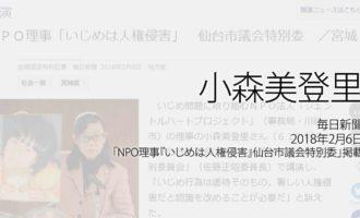 人権の翼:小森美登里:毎日新聞、2018年2月6日「NPO理事『いじめは人権侵害』仙台市議会特別委」掲載ページ追加