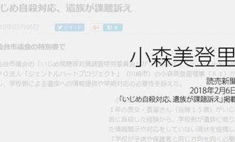 人権の翼:小森美登里:読売新聞、2018年2月6日「いじめ自殺対応、遺族が課題訴え」掲載ページ追加