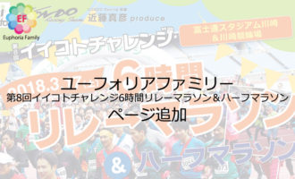 ユーフォリアファミリー:第8回イイコトチャレンジ6時間リレーマラソン&ハーフマラソンページ追加