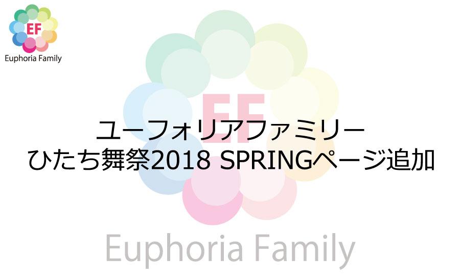 ユーフォリアファミリー:ひたち舞祭2018 SPRINGページ追加