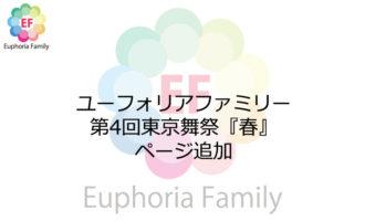 ユーフォリアファミリー:第4回東京舞祭『春』ページ追加