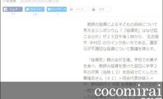 ここから未来:大貫隆志:朝日新聞掲載、2018年2月20日「『指導死』から子ども守るには 名古屋でシンポ開催へ」ページ追加