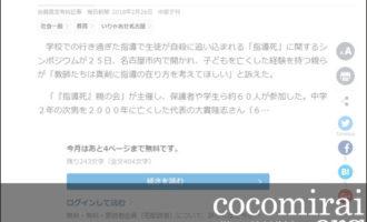 ここから未来:大貫隆志:毎日新聞掲載、2018年2月26日「指導死を考える 名古屋」ページ追加