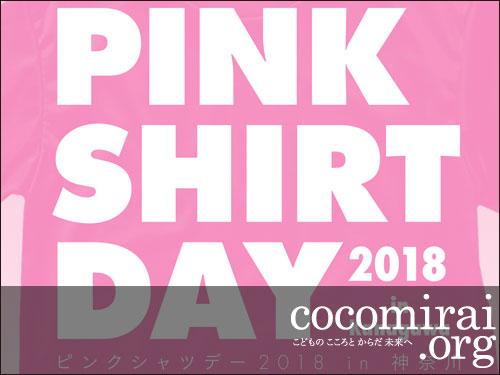ここから未来:一般社団法人 ここから未来、2月28日ピンクシャツデー 2018 in 神奈川、参加ページ追加