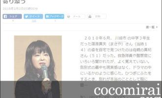 ここから未来:篠原宏明・真紀:朝日新聞掲載、2018年2月2日「(小さないのち)悲しみと歩む:4 いじめ自殺の遺族に寄り添う」ページ追加