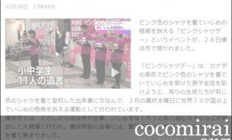 ここから未来:篠原真紀:NHK NEWS WEB、2018年2月28日「『ピンクシャツ』でいじめ根絶を」インタビュー放送ページ追加