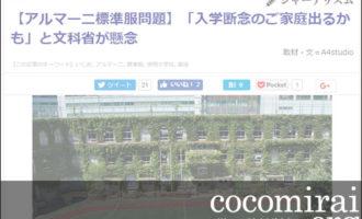 ここから未来:武田さち子:Business Journal掲載、2018年2月23日「【アルマーニ標準服問題】『入学断念のご家庭出るかも』と文科省が懸念」ページ追加