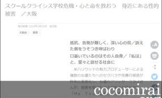 ここから未来:武田さち子:毎日新聞掲載、2018年2月24日「スクールクライシス学校危機・心と命を救おう」ページ追加