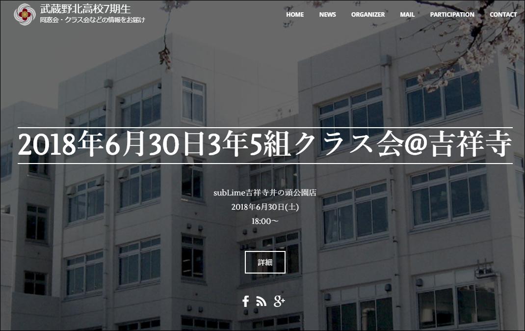 武蔵野北高校7期生:2018年6月30日 3年5組クラス会