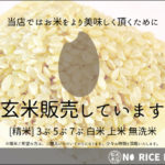 松丸米店 A3サイズ パネル