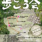 東京東村山ロータリークラブ 第2回 歩こう会