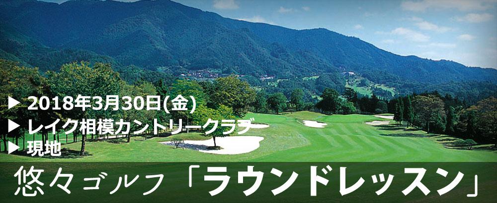 悠々倶楽部株式会社:悠々ゴルフ「ラウンドレッスン」2018年3月30日(金)@レイク相模カントリークラブページ追加