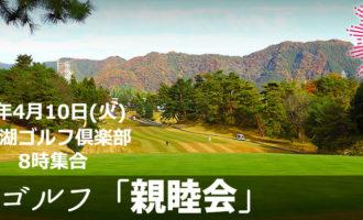 悠々倶楽部株式会社:悠々ゴルフ「親睦会」2018年4月10日(火)@津久井湖ゴルフ倶楽部ページ追加
