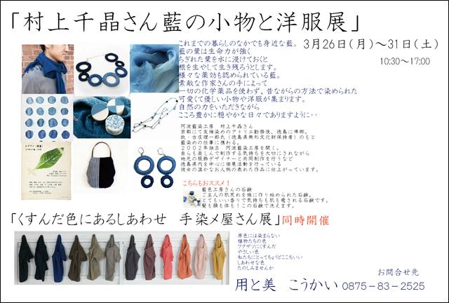 阿波藍染工房:展示会:村上千晶さん藍の小物と洋服展ページ追加