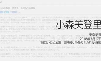 人権の翼:小森美登里:東京新聞、2018年3月17日「川口いじめ放置 調査委、自傷の5カ月後」掲載ページ追加
