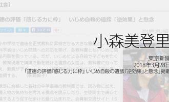 人権の翼:小森美登里:東京新聞、2018年3月28日「道徳の評価『感じる力に枠』 いじめ自殺の遺族『逆効果』と懸念」掲載ページ追加