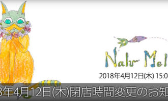 Nalu Mele:2018年4月12日(木)閉店時間変更のお知らせ