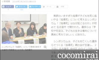 ここから未来:大貫隆志・武田さち子:朝日新聞掲載、2018年2月28日「指導死とは 遺族らが名古屋でシンポジウム」ページ追加