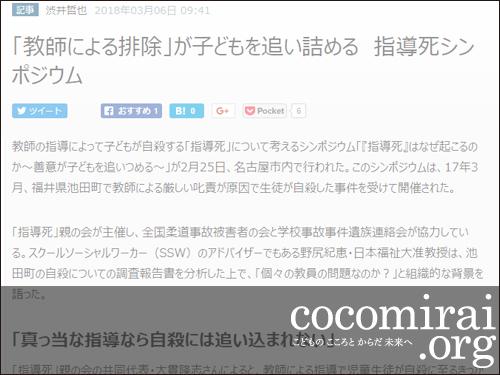 ここから未来:大貫隆志・武田さち子:BLOGOS掲載、2018年3月6日「『教師による排除』が子どもを追い詰める 指導死シンポジウム」ページ追加