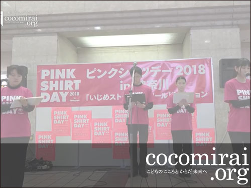 ここから未来:一般社団法人 ここから未来、2月28日ピンクシャツデー 2018 in 神奈川 YouTube追加