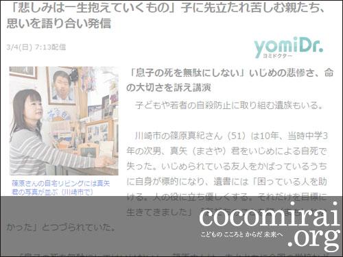 ここから未来:篠原真紀:Yahoo!ニュース、2018年3月4日「『悲しみは一生抱えていくもの』子に先立たれ苦しむ親たち、思いを語り合い発信」ページ追加