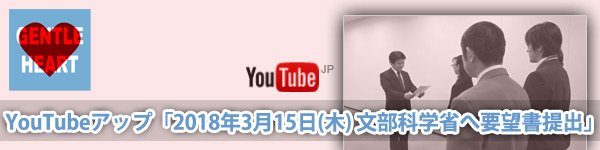 ジェントルハートプロジェクト:ジェントルハートプロジェクトYouTubeチャンネル::2018年3月15日 文部科学省へ要望書提出