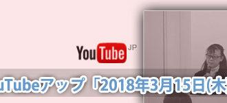 ジェントルハートプロジェクト:2018年3月15日(木)院内集会『いじめ問題の実態を知り理解を深めるための勉強会 PartⅠ』YouTubeページ追加