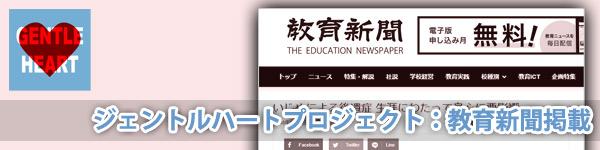 ジェントルハートプロジェクト:ジェントルハートプロジェクト:教育新聞掲載「いじめによる後遺症 生涯にわたって身心に悪影響」