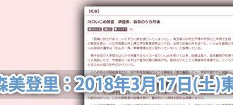 ジェントルハートプロジェクト:小森美登里:東京新聞掲載「川口いじめ放置 調査委、自傷の5カ月後」