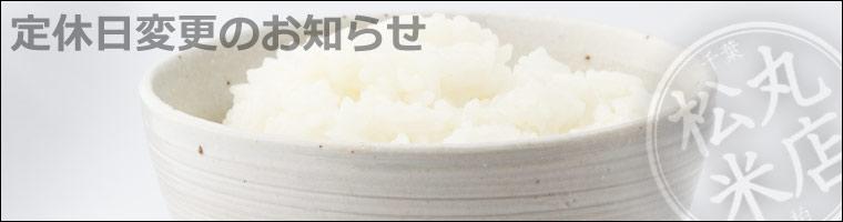 松丸米店:定休日変更のお知らせ