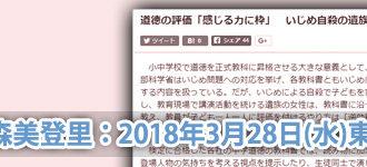 ジェントルハートプロジェクト:小森美登里:東京新聞掲載「道徳の評価『感じる力に枠』 いじめ自殺の遺族『逆効果』と懸念」