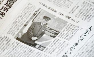 銀河鉄道株式会社:2018年4月3日(火)読売新聞掲載