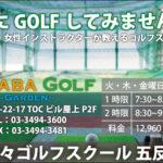 悠々倶楽部株式会社 悠々ゴルフスクール五反田校開校 路線バス広告