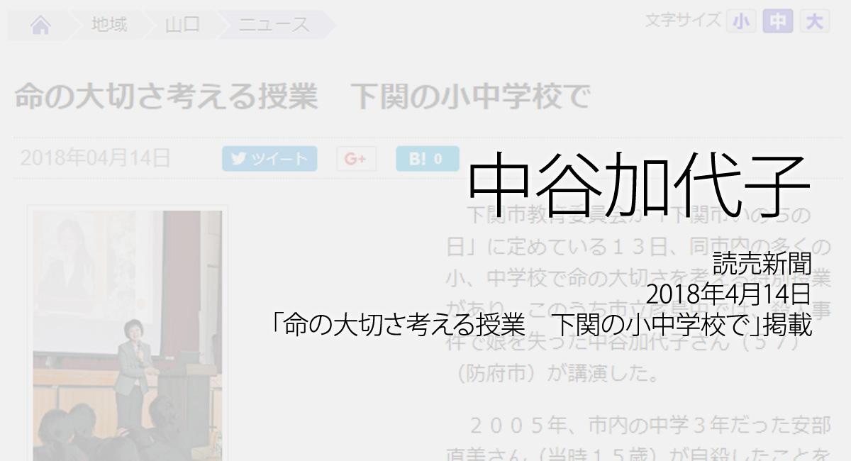 人権の翼:中谷加代子:読売新聞、2018年4月14日「命の大切さ考える授業 下関の小中学校で」掲載ページ追加