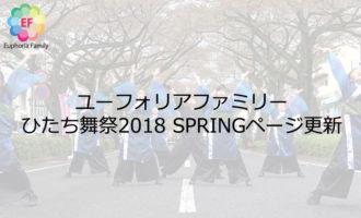 ユーフォリアファミリー:ひたち舞祭2018 SPRINGページ更新