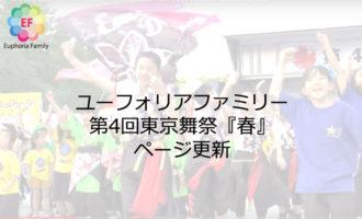 ユーフォリアファミリー:第4回東京舞祭『春』ページ更新