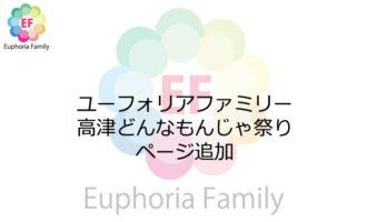 ユーフォリアファミリー:高津どんなもんじゃ祭りページ追加