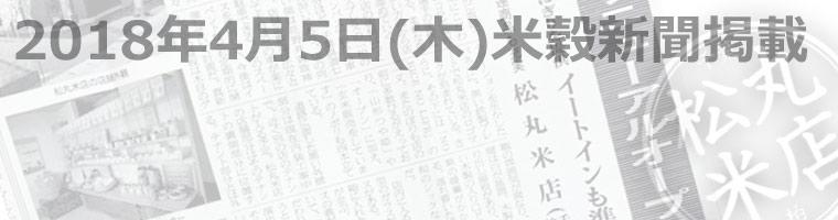 松丸米店:2018年4月5日(木)米穀新聞掲載
