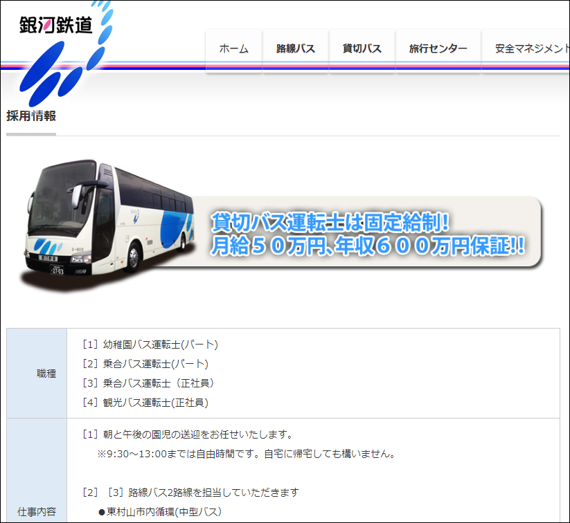 銀河鉄道株式会社:採用情報ページ更新