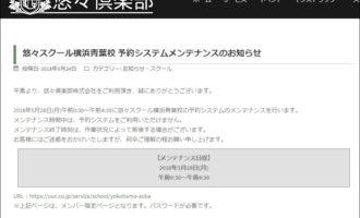 悠々倶楽部株式会社:悠々スクール横浜青葉校 予約システムメンテナンスのお知らせ追加