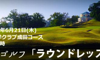 悠々倶楽部株式会社:悠々ゴルフ「ラウンドレッスン」2018年6月21日(木)@太平洋クラブ成田コースページ追加