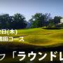 悠々倶楽部株式会社:悠々ゴルフ「ラウンドレッスン」2018年7月12日(木)@太平洋クラブ成田コースページ追加