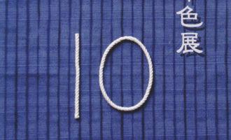 阿波藍染工房:展示会:十人十色展ページ追加