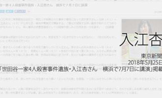 人権の翼:入江杏:東京新聞、2018年5月25日「世田谷一家4人殺害事件遺族・入江杏さん 横浜で7月7日に講演」掲載ページ追加