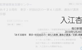 人権の翼:入江杏:毎日新聞、2018年5月26日「あす20周年 東京・世田谷区の一家4人殺害、遺族が講演/京都」掲載ページ追加