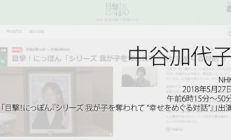 """人権の翼:中谷加代子:NHK、2018年5月27日「目撃!にっぽん『シリーズ 我が子を奪われて """"幸せをめぐる対話""""』」で出演ページ追加"""