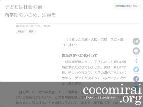 ここから未来:武田さち子:毎日新聞掲載、2018年4月28日「子どもは社会の鏡」ページ追加