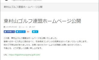 東村山市ゴルフ連盟:ホームページオープン公開